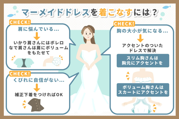 マーメイドドレスを着こなすためのポイント
