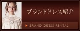 ウェディングドレス ブランドコレクション