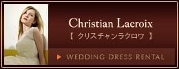 クリスチャンラクロワ【Christian Lacroix】ドレスレンタル