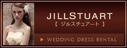 ジルスチュアート【JILLSTUART】ドレスレンタル