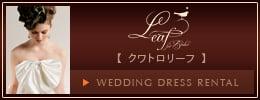 クワトロリーフ【Quattro Leaf】ドレスレンタル
