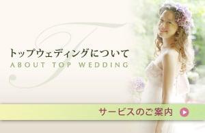 ウェディングドレス TOP WEDDING サービスご案内