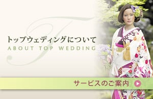 ウェディングドレス TOP WEDDING レンタルご案内