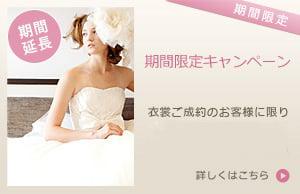 期間限定ウェディングドレスのレンタルキャンペーン